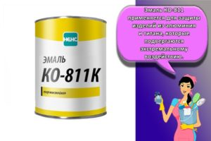 Технические характеристики эмали КО-811 и сферы применения, ее хранение