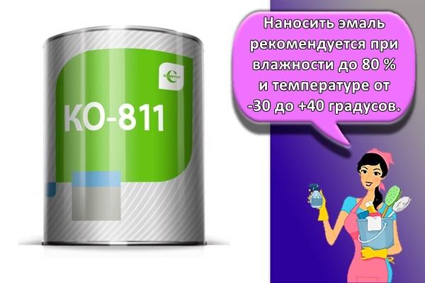 ко 811 эмаль