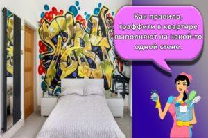 Идеи для создания своими руками граффити в интерьере дома и квартиры