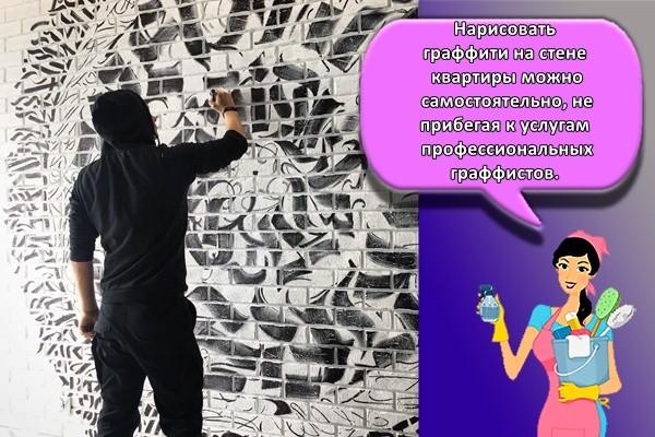 Нарисовать граффити на стене квартиры можно самостоятельно, не прибегая к услугам профессиональных граффистов.