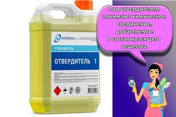 Под отвердителем понимают химическое соединение, добавляемое в состав красящего вещества.