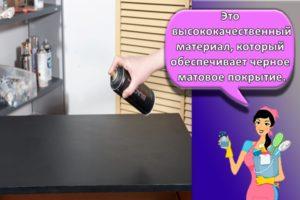 Топ-4 вида черной матовой краски, ее плюсы и минусы и как использовать