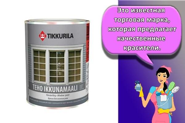 Это известная торговая марка, которая предлагает качественные красители.