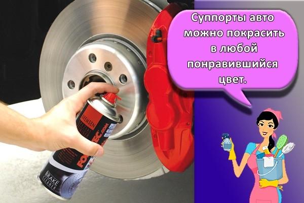 Суппорты авто можно покрасить в любой понравившийся цвет.