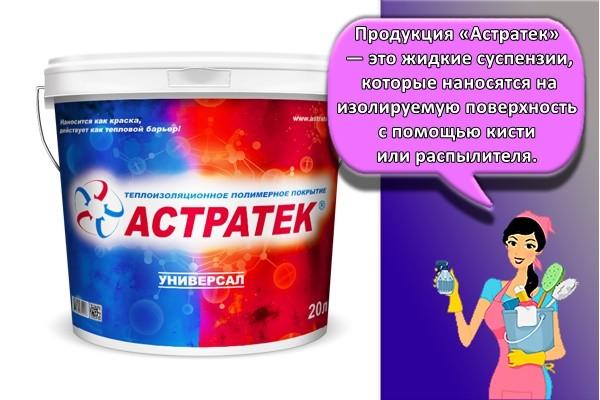 Продукция «Астратек»