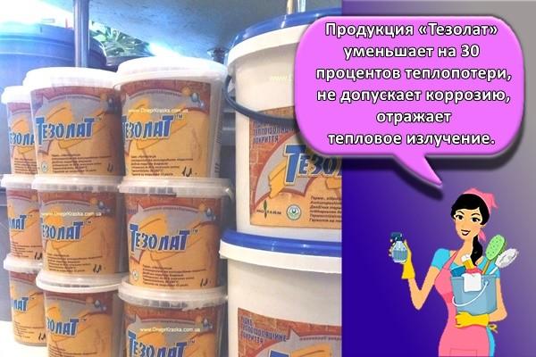Продукция «Тезолат»