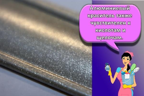 алюминевый цвет