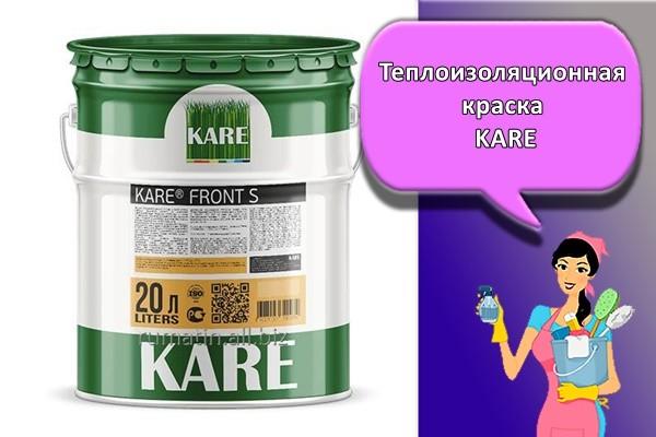 теплоизоляционная краска KARE