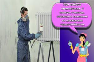 Характеристики и топ-14 марок термостойких красок по металлу, инструкция