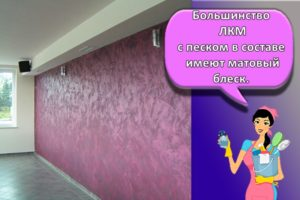 Виды декоративных красок с эффектом песка для стен и как наносить покрытие