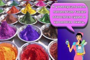 Разновидности пигментов сухих красок и как правильно их разбавлять, советы