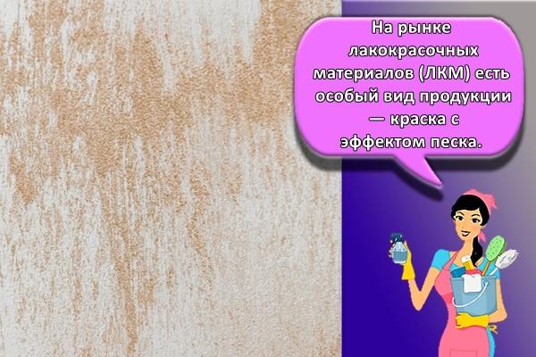 На рынке лакокрасочных материалов (ЛКМ) есть особый вид продукции — краска с эффектом песка.