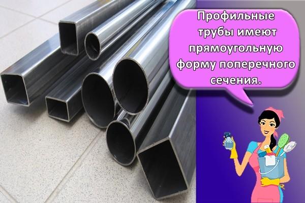 Профильные трубы имеют прямоугольную форму поперечного сечения.
