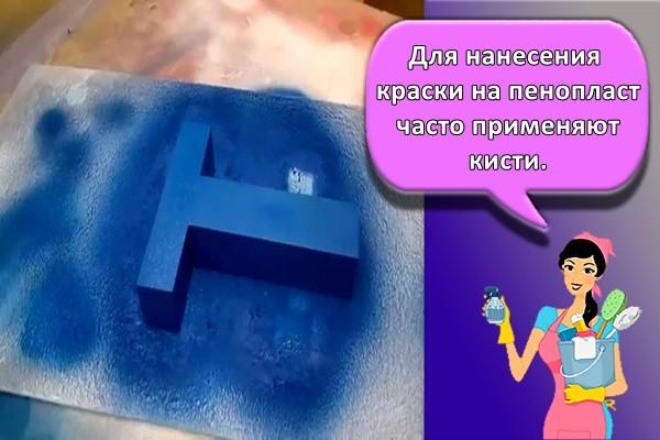 покраска пенопласта