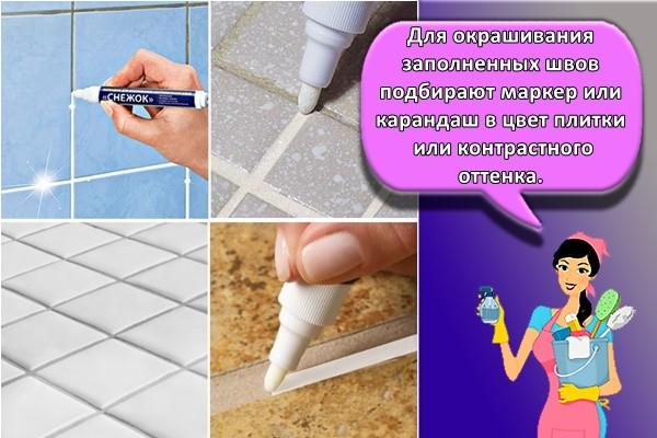 Для окрашивания заполненных швов подбирают маркер или карандаш в цвет плитки или контрастного оттенка.