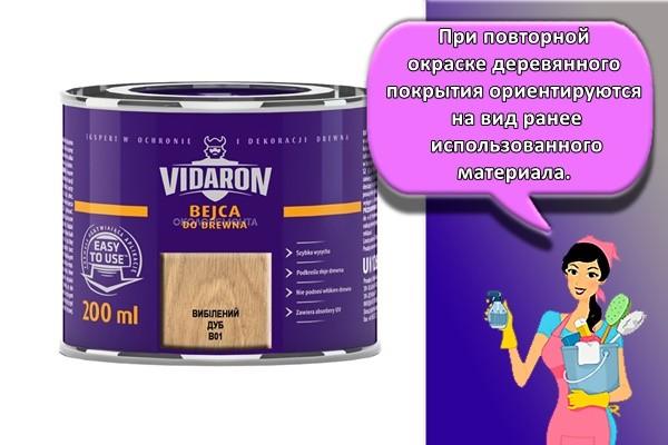 При повторной окраске деревянного покрытия ориентируются на вид ранее использованного материала.