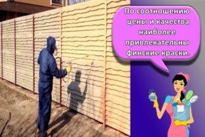 6 подходящих видов краски для бетонного забора и пошаговое нанесение