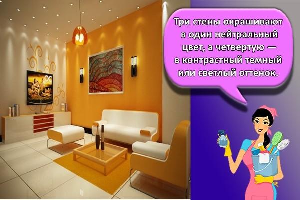 Три стены окрашивают в один нейтральный цвет, а четвертую — в контрастный темный или светлый оттенок.