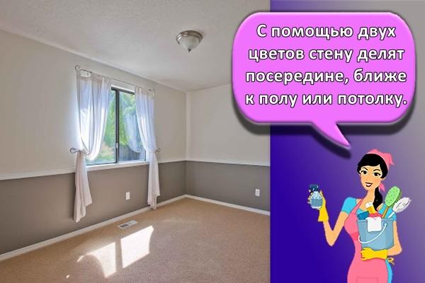С помощью двух цветов стену делят посередине, ближе к полу или потолку.