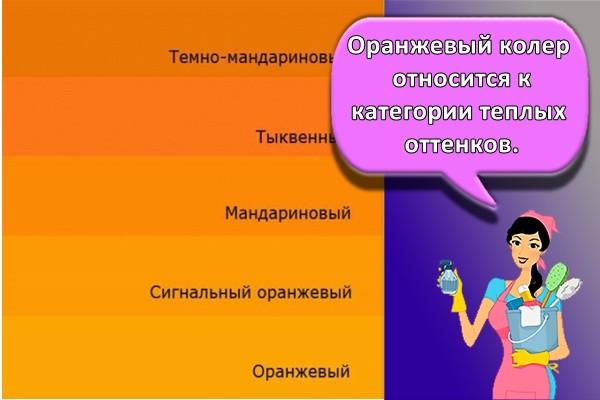 оранжевые цвета