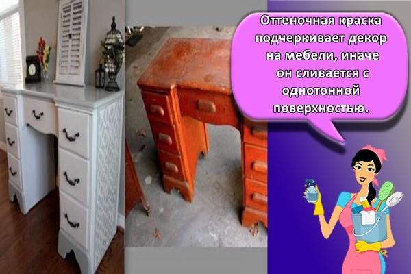 Оттеночная краска подчеркивает декор на мебели, иначе он сливается с однотонной поверхностью.