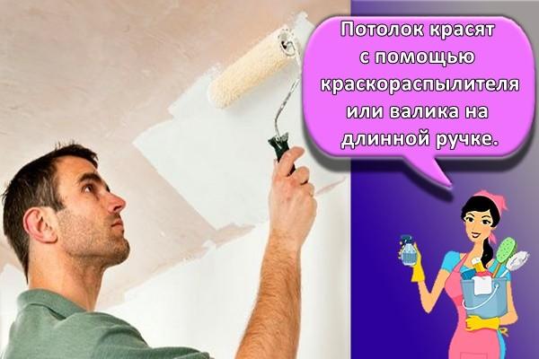 Потолок красят с помощью краскораспылителя или валика на длинной ручке.