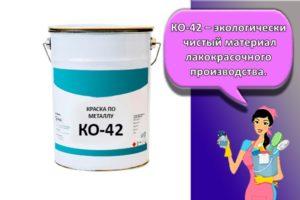 Технические характеристики и состав эмали КО под номером 42, как наносить