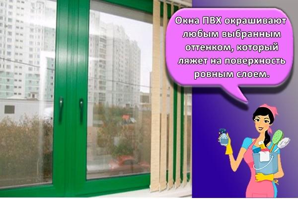 Окна ПВХ окрашивают любым выбранным оттенком, который ляжет на поверхность ровным слоем.