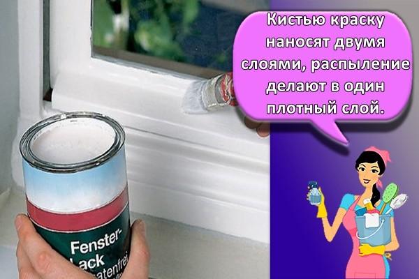 Кистью краску наносят двумя слоями, распыление делают в один плотный слой.