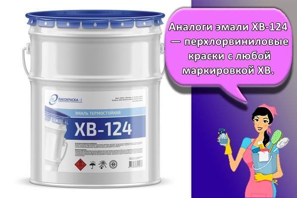 Аналоги эмали ХВ-124 — перхлорвиниловые краски с любой маркировкой ХВ.