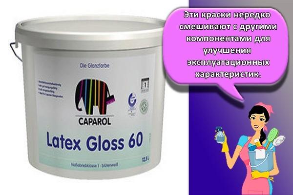 Эти краски нередко смешивают с другими компонентами для улучшения эксплуатационных характеристик.