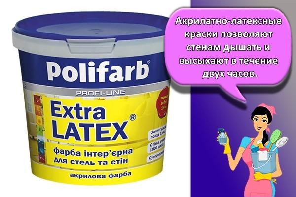 Акрилатно-латексные краски позволяют стенам дышать и высыхают в течение двух часов.