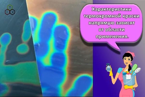 Характеристики термохромной краски напрямую зависят от области применения.
