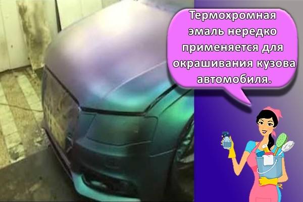 Термохромная эмаль нередко применяется для окрашивания кузова автомобиля.