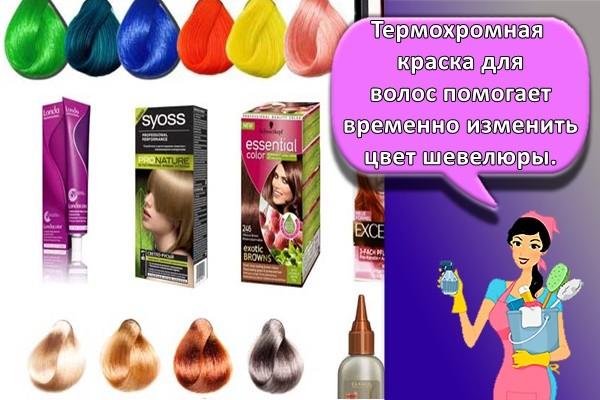 Термохромная краска для волос помогает временно изменить цвет шевелюры.