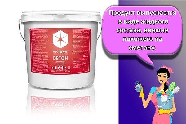 Продукт выпускается в виде жидкого состава, внешне похожего на сметану.