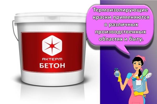 Термоизолирующие краски применяются в различных производственных областях и быту. Кроме