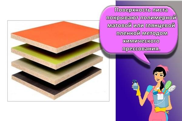 Поверхность листа покрывают полимерной матовой или глянцевой пленкой методом химического прессования.