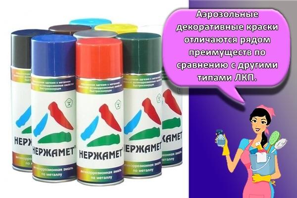 Аэрозольные декоративные краски отличаются рядом преимуществ по сравнению с другими типами ЛКП.