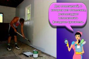 Как и в какой цвет покрасить стены в гараже по штукатурке, топ-5 составов