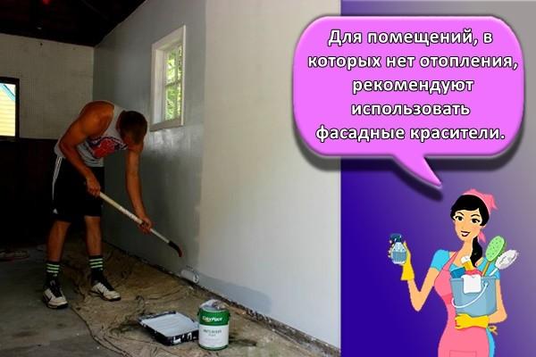 Для помещений, в которых нет отопления, рекомендуют использовать фасадные красители