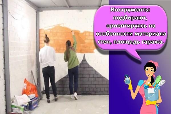 Инструменты подбирают, ориентируясь на особенности материала стен, площадь гаража.