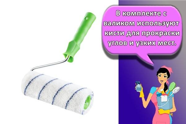 В комплекте с валиком используют кисти для прокраски углов и узких мест