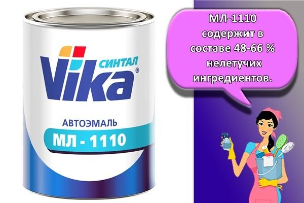 МЛ-1110 содержит в составе 48-66 % нелетучих ингредиентов.