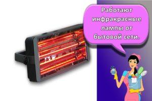 Виды инфракрасных ламп для сушки авто, рейтинг и обзор лучших марок