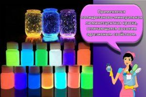 Что такое люминесцентное покрытие, цвета и сферы применения краски
