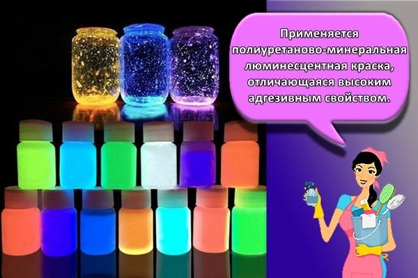 Применяется полиуретаново-минеральная люминесцентная краска, отличающаяся высоким адгезивным свойством.