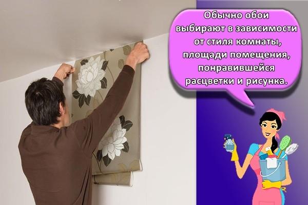 Обычно обои выбирают в зависимости от стиля комнаты, площади помещения, понравившейся расцветки и рисунка.