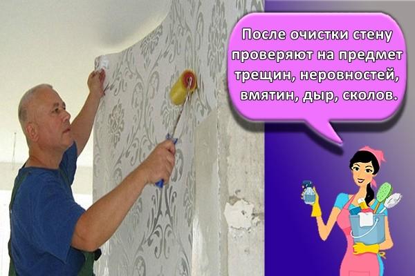 После очистки стену проверяют на предмет трещин, неровностей, вмятин, дыр, сколов.