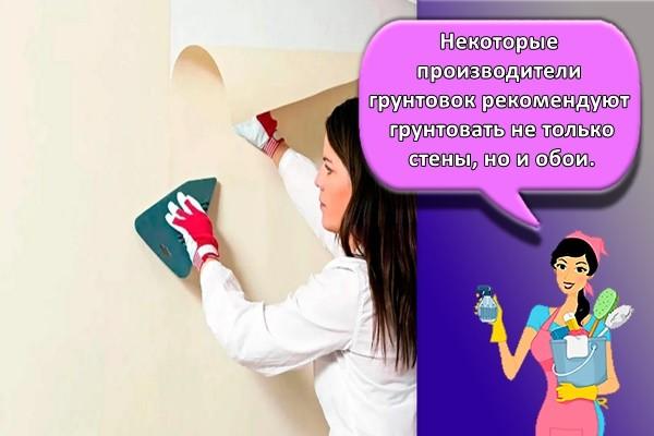 Некоторые производители грунтовок рекомендуют грунтовать не только стены, но и обои.